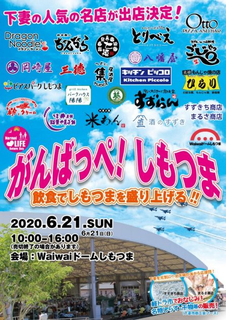 Waiwaiドームがんばっぺ!しもつまイベント