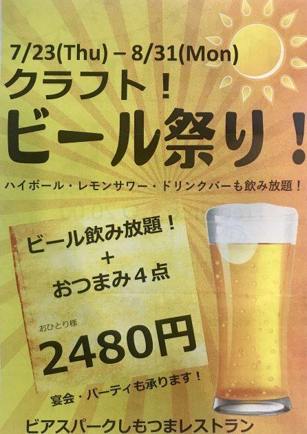 下妻ビール祭り